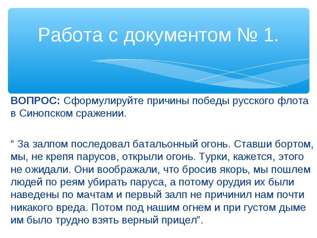 Работа с документом № 1. ВОПРОС: Сформулируйте причины победы русского флота...