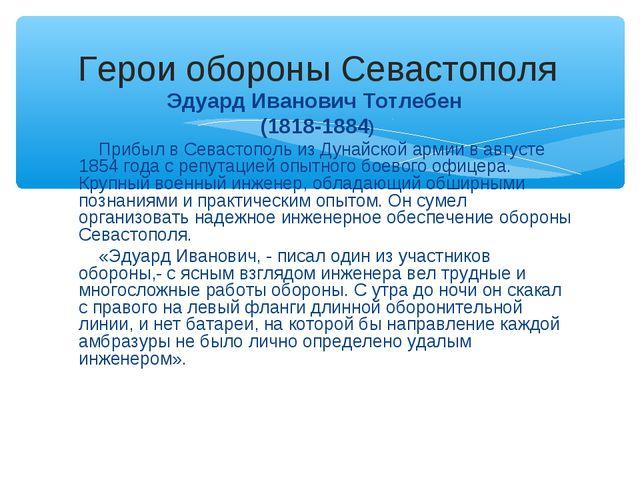 Эдуард Иванович Тотлебен (1818-1884) Прибыл в Севастополь из Дунайской армии...