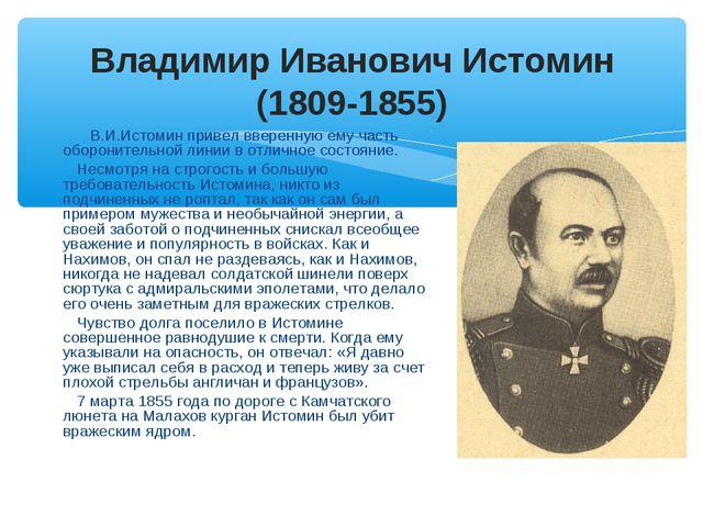 Владимир Иванович Истомин (1809-1855) В.И.Истомин привел вверенную ему часть...