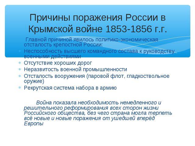 Главной причиной явилось политико-экономическая отсталость крепостной России...