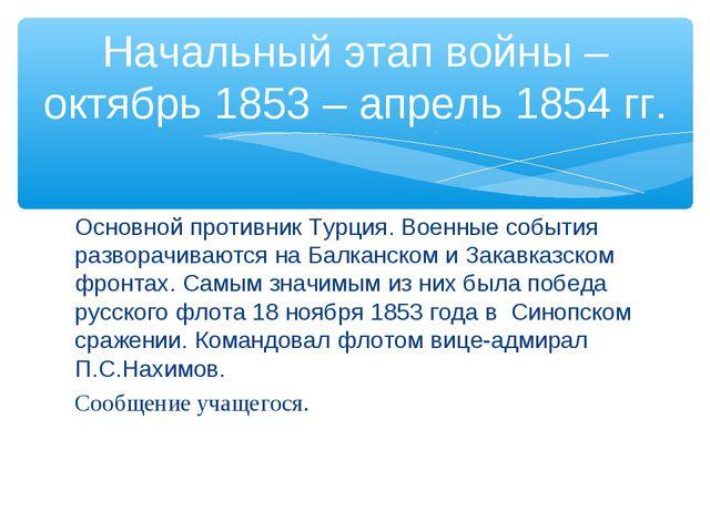 Начальный этап войны –октябрь 1853 – апрель 1854 гг. Основной противник Турци...