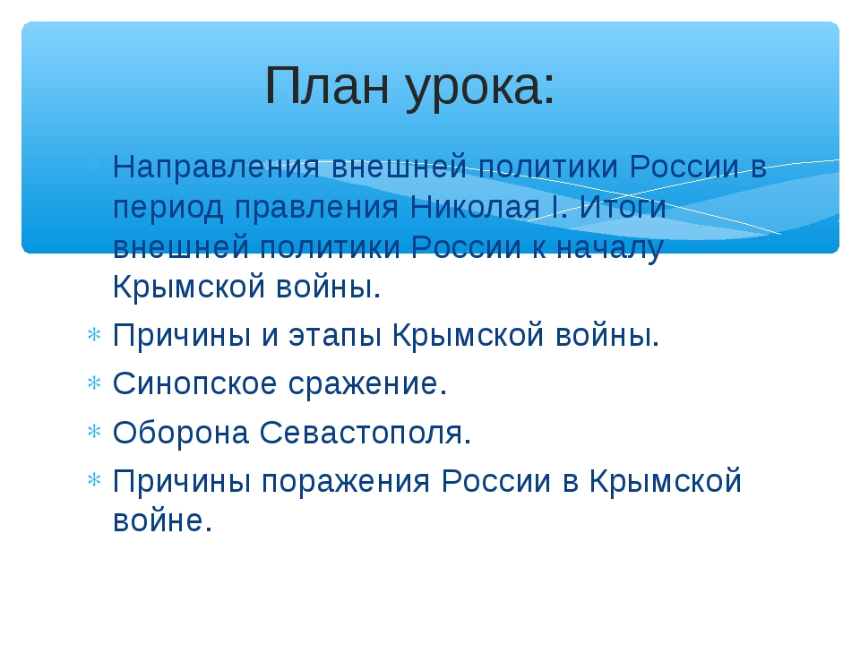 Направления внешней политики России в период правления Николая I. Итоги внешн...