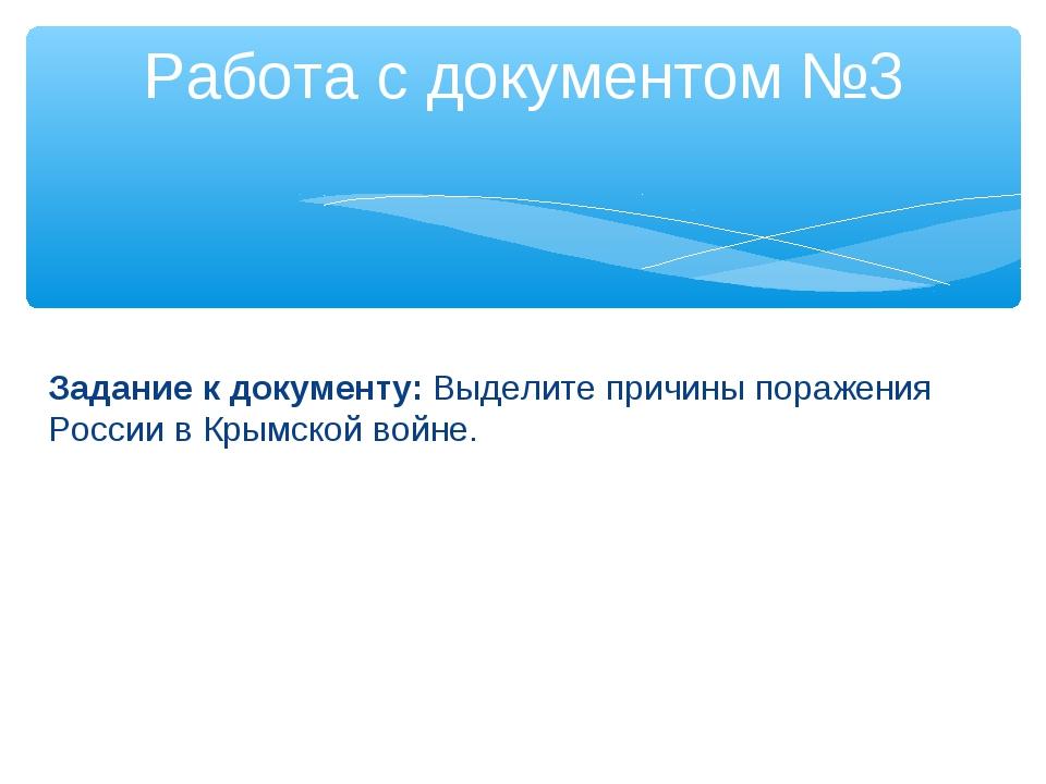 Работа с документом №3 Задание к документу: Выделите причины поражения России...