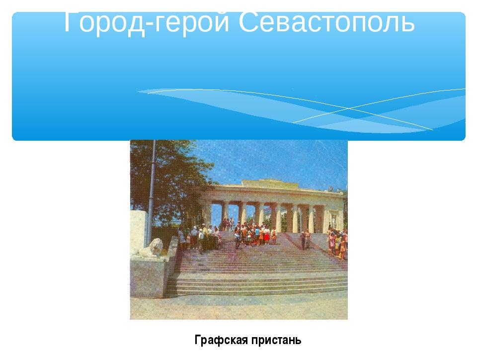 Город-герой Севастополь Графская пристань