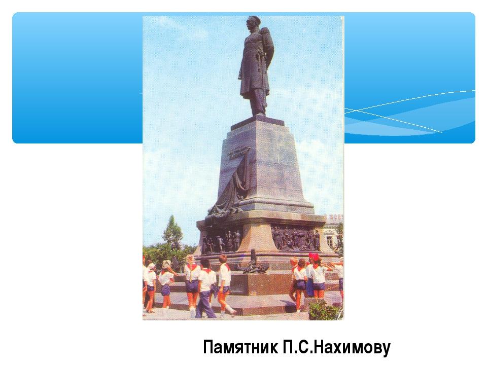Памятник П.С.Нахимову