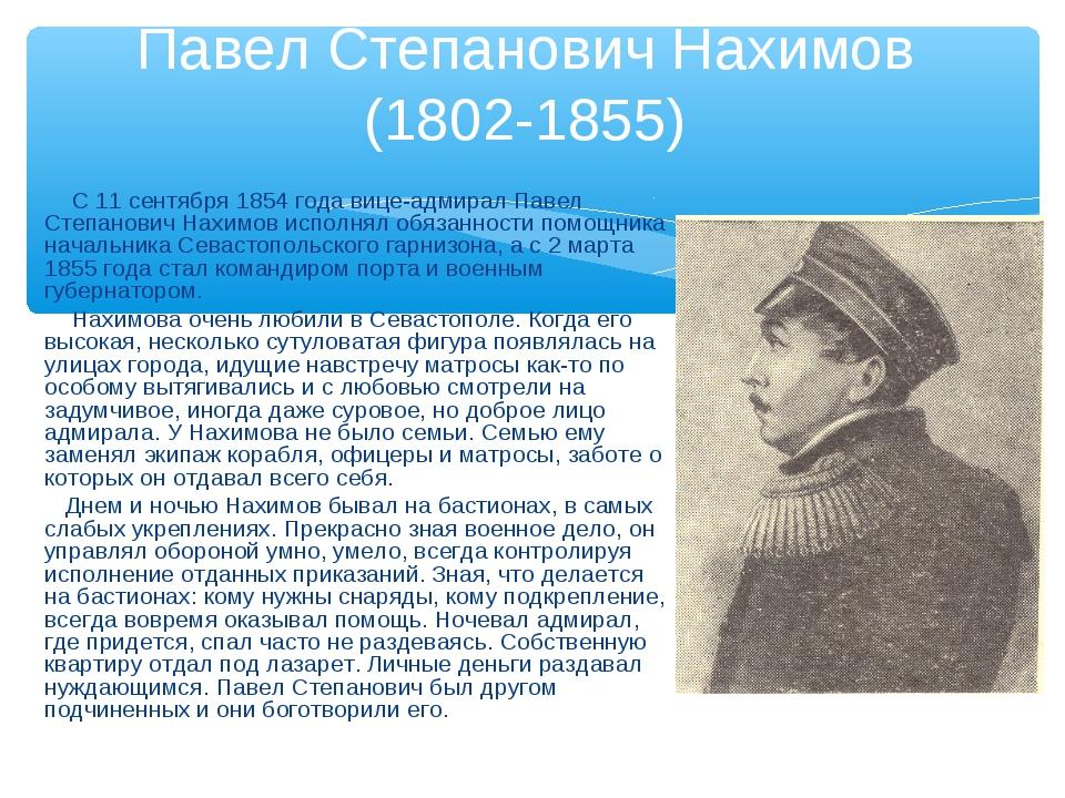 Павел Степанович Нахимов (1802-1855) С 11 сентября 1854 года вице-адмирал Пав...