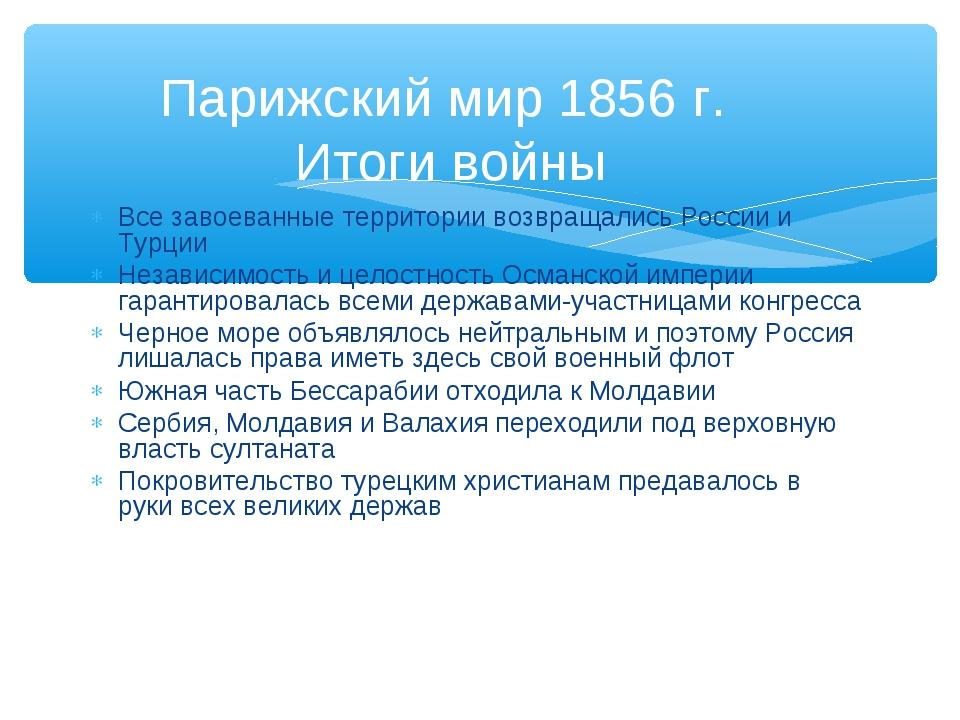 Все завоеванные территории возвращались России и Турции Независимость и целос...