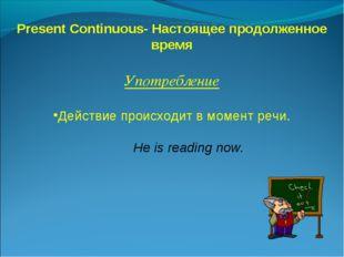 Present Continuous- Настоящее продолженное время Употребление Действие проис