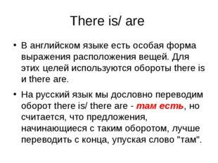 There is/ are В английском языке есть особая форма выражения расположения вещ