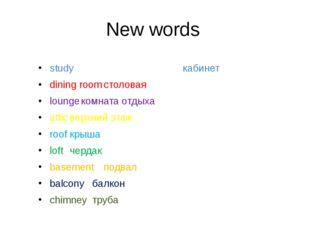 New words study кабинет dining roomстоловая loungeкомната отдыха atti