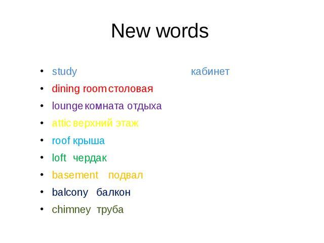 New words study кабинет dining roomстоловая loungeкомната отдыха atti...