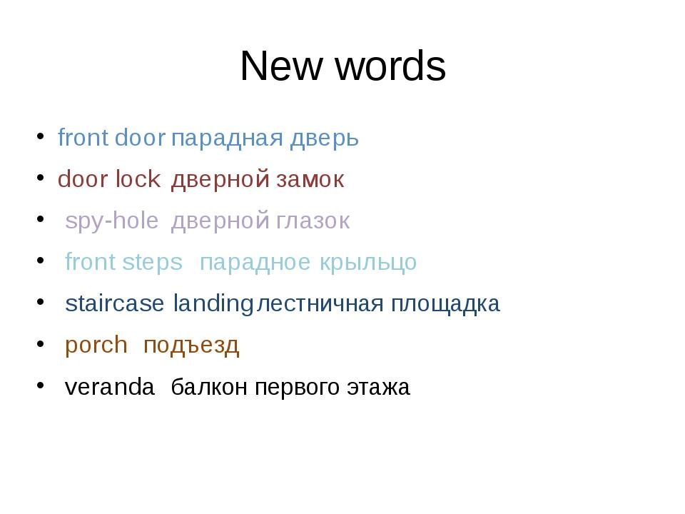 New words front doorпарадная дверь door lockдверной замок spy-hole...