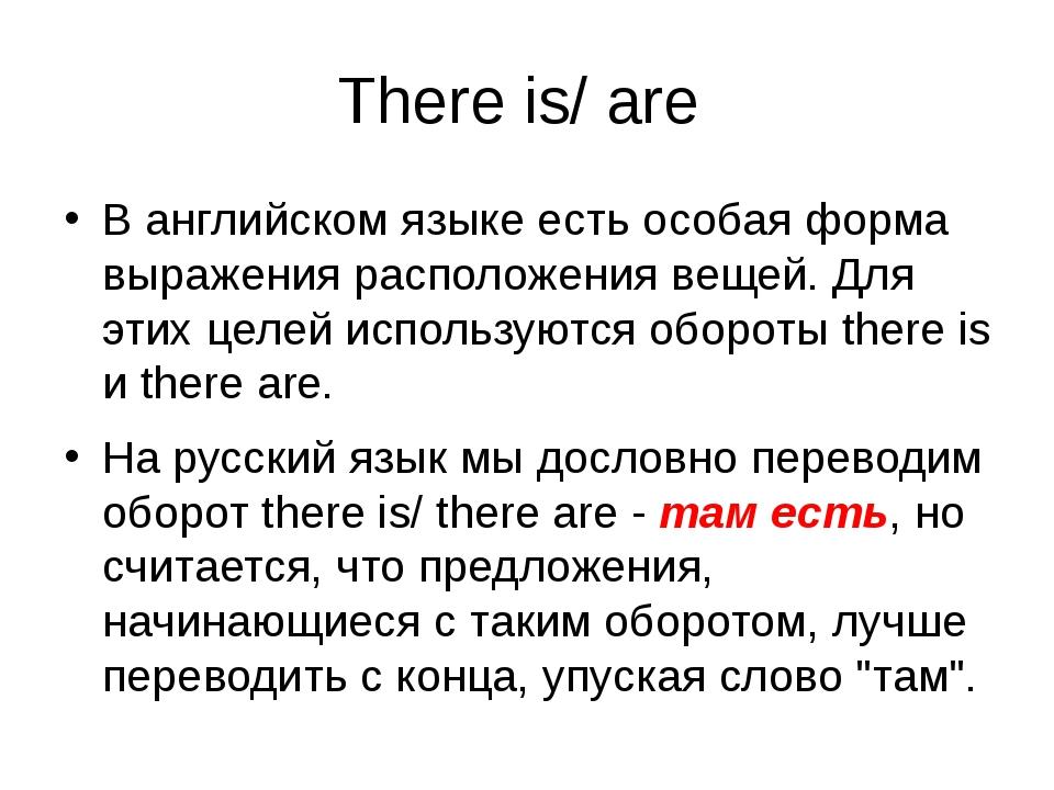 There is/ are В английском языке есть особая форма выражения расположения вещ...