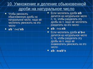 10. Умножение и деление обыкновенной дроби на натуральное число Чтобы умножит