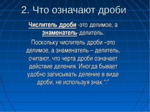 2. Что означают дроби Числитель дроби -это делимое, а знаменатель-делитель. П