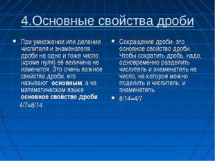 4.Основные свойства дроби При умножении или делении числителя и знаменателя д