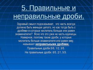 5. Правильные и неправильные дроби. Здравый смысл подсказывает, что часть все
