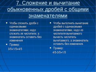 7. Сложение и вычитание обыкновенных дробей с общими знаменателями Чтобы слож