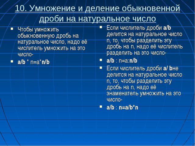 10. Умножение и деление обыкновенной дроби на натуральное число Чтобы умножит...