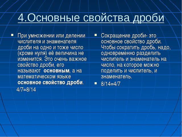 4.Основные свойства дроби При умножении или делении числителя и знаменателя д...