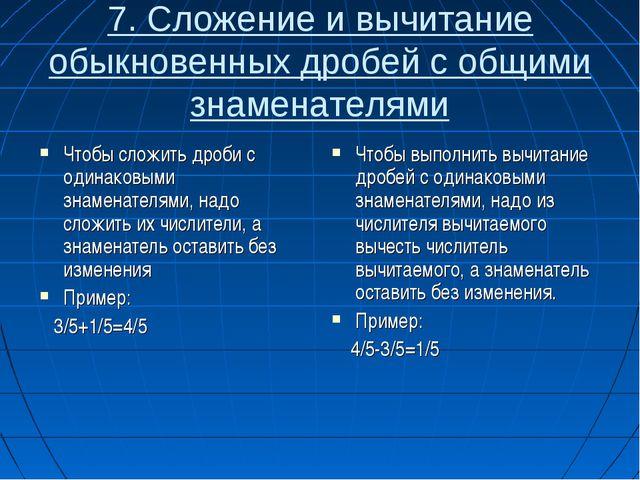 7. Сложение и вычитание обыкновенных дробей с общими знаменателями Чтобы слож...
