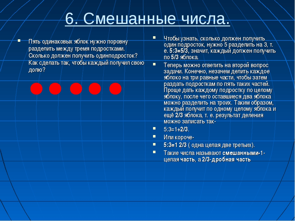 6. Смешанные числа. Пять одинаковых яблок нужно поровну разделить между тремя...