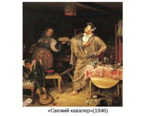 «Свежий кавалер»(1846)