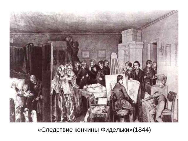 «Следствие кончины Фидельки»(1844)