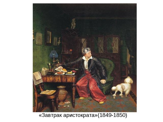 «Завтрак аристократа»(1849-1850)
