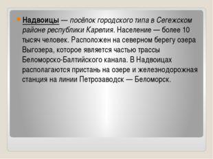 Надвоицы—посёлок городского типа в Сегежском районе республики Карелия. На