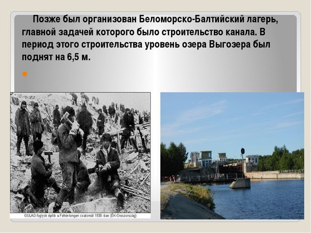Позже был организован Беломорско-Балтийский лагерь, главной задачей которого...