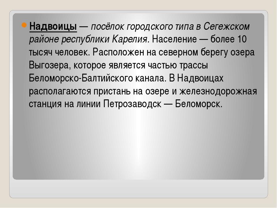 Надвоицы—посёлок городского типа в Сегежском районе республики Карелия. На...