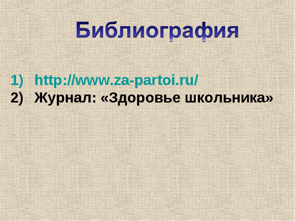 http://www.za-partoi.ru/ Журнал: «Здоровье школьника»