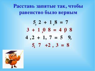 5 2 + 1 8 = 7 3 + 1 0 8 = 4 0 8 2 + 1, 7 = 5 9 7 +2 3 = 8 , , , , , , , , Рас