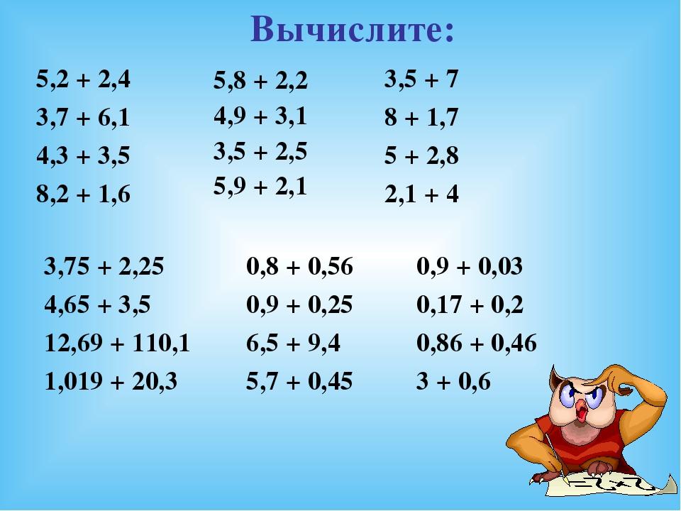 Вычислите: 5,8 + 2,2 4,9 + 3,1 3,5 + 2,5 5,9 + 2,1 5,2 + 2,4 3,7 + 6,1 4,3 +...