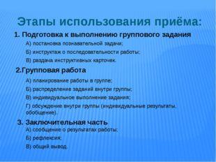 Этапы использования приёма: 1. Подготовка к выполнению группового задания А)