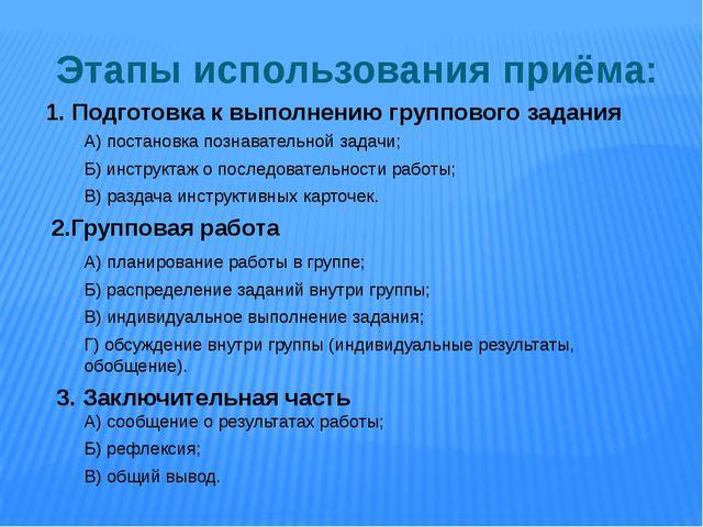 Этапы использования приёма: 1. Подготовка к выполнению группового задания А)...