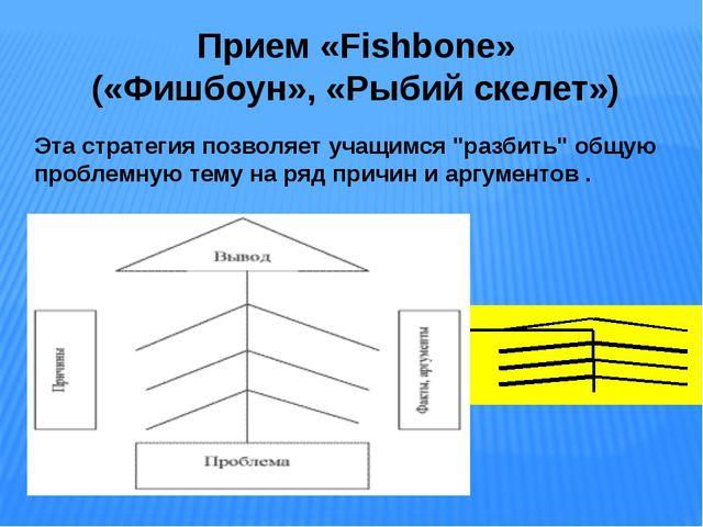 Прием «Fishbone» («Фишбоун», «Рыбий скелет») Эта стратегия позволяет учащимс...