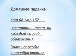 Домашнее задание стр 68 упр 152 составить тест на каждый способ образования З