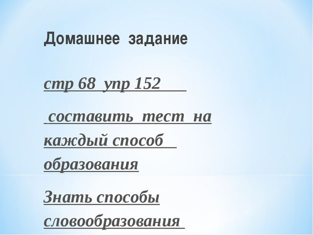 Домашнее задание стр 68 упр 152 составить тест на каждый способ образования З...