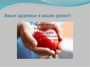 Ваше здоровье в ваших руках!!!