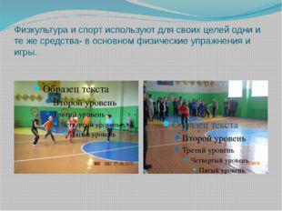 Физкультура и спорт используют для своих целей одни и те же средства- в основ