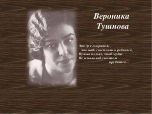 Вероника Тушнова Это зря говорится, что надо счастливым родиться, Нужно тольк