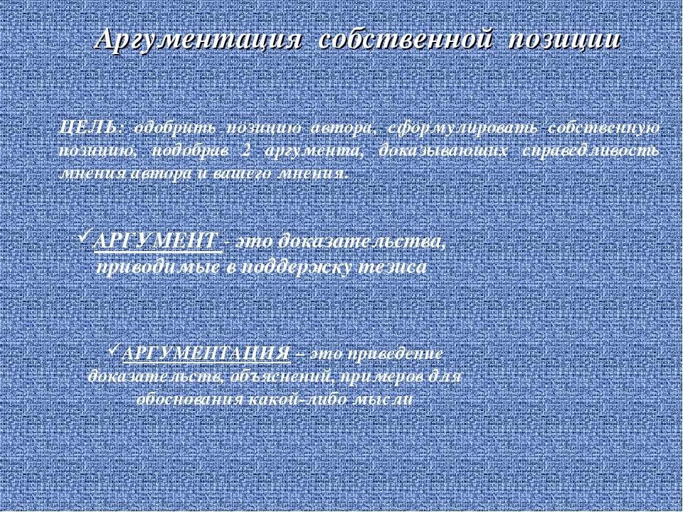 Аргументация собственной позиции АРГУМЕНТАЦИЯ – это приведение доказательств,...