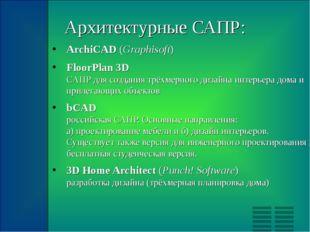 Архитектурные САПР: ArchiCAD (Graphisoft) FloorPlan 3D САПР для создания трёх