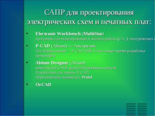 САПР для проектирования электрических схем и печатных плат: Electronic Workbe