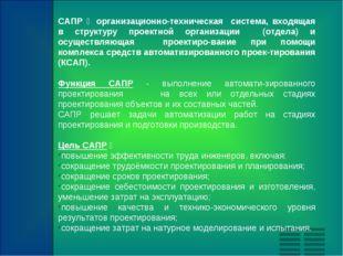 САПР ‒ организационно-техническая система, входящая в структуру проектной орг