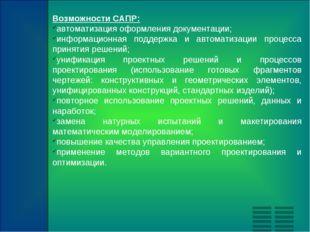 Возможности САПР: автоматизация оформления документации; информационная подде