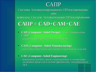 САПР Система Автоматизированного ПРоектирования, либо комплекс Систем Автомат