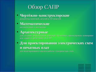 Обзор САПР Чертёжно–конструкторские разработка чертежей, деталей и 3D-моделей